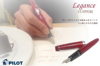 PILOT CUSTOM Legance custom Régence fountain pen