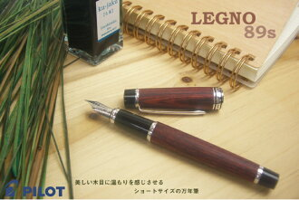 Fountain pen LEGNO 89 PILOT wood warmth with the short size s Regno 89 s fountain pen