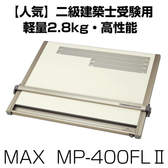エントリーPt5倍!マックス A2 平行定規  MP-400FL2