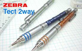 ZEBRA Tect 2way(テクトツーウェイ) 製図用シャープ 0.5mm芯(ゼブラ)