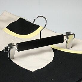 ハンガー ズボン用 木製ハンガー パンツ スカート ボトム NS70-08 パンツ スカートハンガー ブラック HANGER 名入れ可 c7lnh
