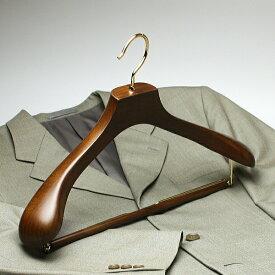 ハンガー 木製 ジャケット メンズ レディース NM12-14 茶染めスーツハンガー 40cm バー付 ハンガー 型崩れ ハンガー スーツ HANGER 名入れ可 女性 婦人