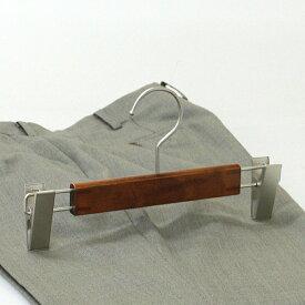 ハンガー ズボン用 ハンガー 木製 ボトム ズボン吊 スカート ピンチ BS-09 木製ボトムハンガー メキシカンBR HANGER 名入れ可 c7lnh