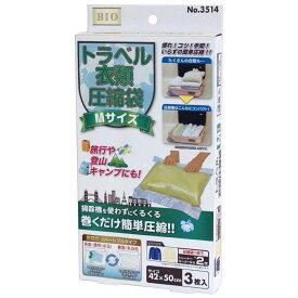 圧縮袋 衣類 衣類圧縮袋 圧縮袋 旅行 トラベル用 衣類 トラベル圧縮袋 Mサイズ 3枚セット No,3514