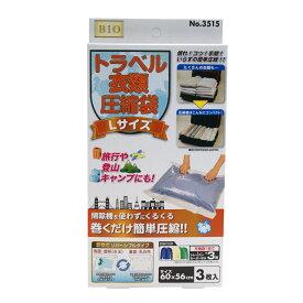 圧縮袋 衣類 衣類圧縮袋 圧縮袋 旅行 トラベル用 衣類 トラベル 圧縮袋 L 3P No,3515