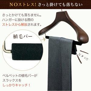 ハンガー木製木製ハンガーすべらないハンガー高級収納コートスーツジャケットスラックスHNOオリジナルハンガーながしおブラウン40cm43cm植毛バー型崩れ防止ギフトプレゼント送料無料名入れ可HANGER