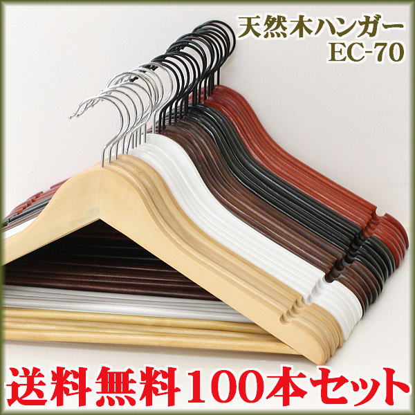 レディースサイズも入荷!ハンガー木製 スーツ メンズ セット EC-70 木製ハンガー バータイプ 100本セット42cm/38cm  HANGER
