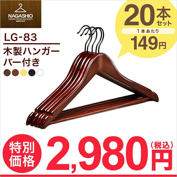 20本セット ハンガー 木製 セット 木製ハンガー スーツ ジャケット メンズサイズ42cm レディースサイズ38cm LG-83 木製ハンガー バー付き 20本セット