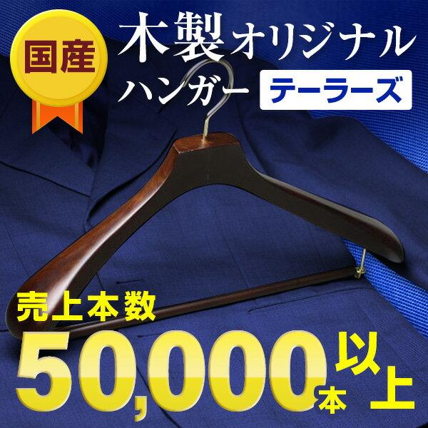 ハンガー 木製 ながしお スーツ/ジャケット/バー付き 40cm/43cm/46cm パンツ すべらない 国産木製ハンガー テーラーズ HANGER 名入れ可