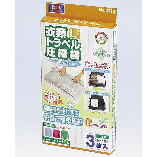 廃番処分特価 圧縮袋 衣類 衣類圧縮袋 圧縮袋 旅行 トラベル用 衣類 トラベル 圧縮袋 L 3P No,3212
