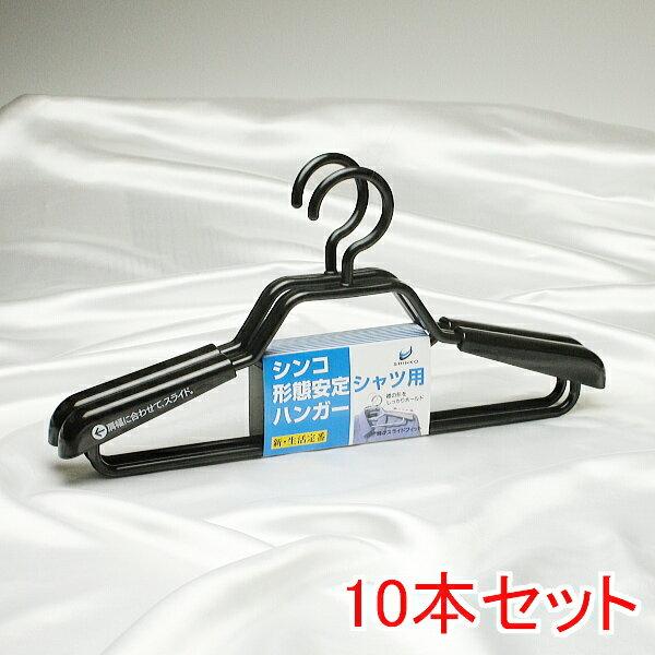 ハンガー 洗濯 シャツ用ハンガー カジュアルハンガー プラスチックハンガー セットハンガー 薄型 形態安定 ワイシャツ ハンガー 10本セット ブラック 形態安定シャツ用ハンガー HANGER