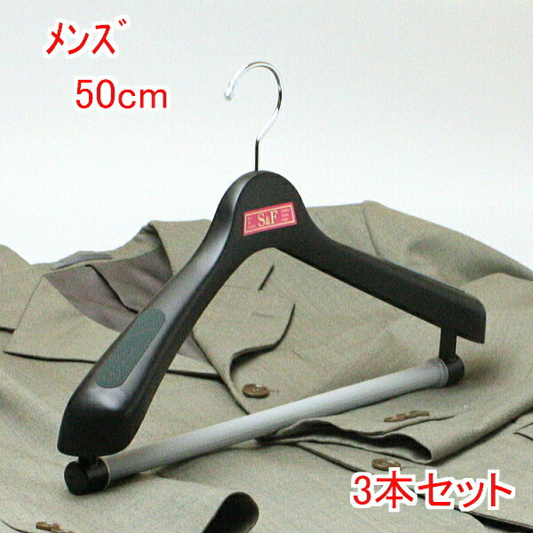 ハンガー スーツ ジャケット メンズ プラスチック セット S&F ジャケット回転式ハンガー50cm ブラック 3本セット HANGER hfjdl