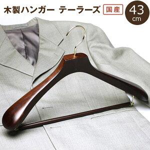 ハンガー木製ながしおスーツ/ジャケット/バー付き40cm/43cm/46cmパンツすべらない【国産木製ハンガーテーラーズ】HANGER【名入れ可】