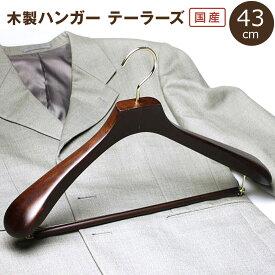 ハンガー 木製 すべらない 高級 上品 スーツ コート ジャケット スラックス バー付き シームレス 型崩れ防止 国産 収納 テーラーズブラウン 43cm オリジナルハンガー HANGER 名入れ可 ながしお