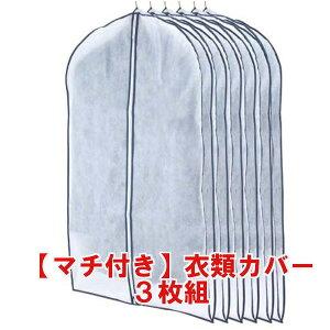 衣類カバースーツカバーセット【マチ付きスーツカバー3枚組】