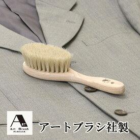 洋服ブラシ お手入れ アートブラシ カシミヤ/カシミア用 洋服ブラシ ドロップ