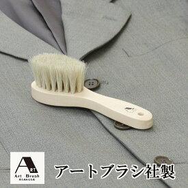 アートブラシ 洋服ブラシ お手入れ ECO カシミア/カシミヤ洋服ブラシ