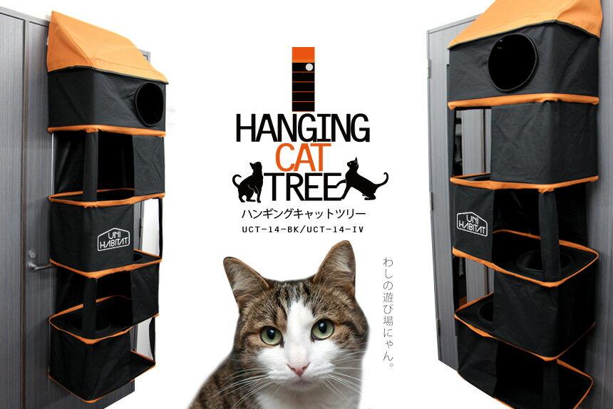 デッドスペースが猫の遊び場に!キャットタワー ハンギングキャットツリー