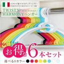 ハンガー シャツ 薄型 プラスチック セット No,6140 TWISTY HARMONY ハーモニー ハンガー 6本セット HANGER