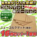 ニューコルクマット(粗目)16枚セット コルク製 防音効果マット 断熱 プレイマット ラグカーペット【ジョイントマッ…