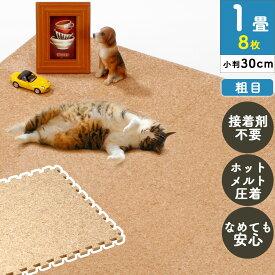 ニューコルクマット(粗目)8枚セット コルクマットセット 福袋 ジョイントマット ペット マット 犬 猫 足音 防音 耐熱 弾力 衝撃 吸収 天然 コルク製 フローリング 赤ちゃん マット プレイマット Cork mat