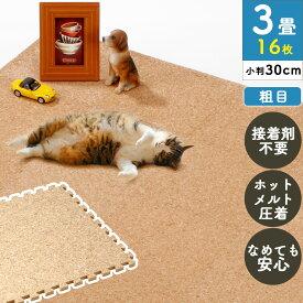 ニュー コルクマット(粗目)16枚セット コルクマットセット 福袋 ジョイントマット ペット マット 犬 猫 足音 防音 耐熱 弾力 衝撃 吸収 天然 コルク製 フローリング 赤ちゃん マット プレイマット Cork mat