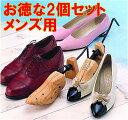 靴伸ばし ストレッチャー 革靴 【シューズストレッチャー メンズ用 2個セット】