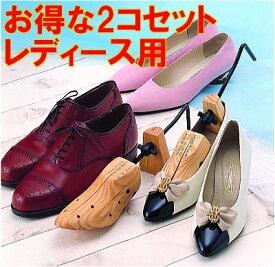 靴伸ばし ストレッチャー 革靴 【シューズストレッチャー レディース用 2コセット】