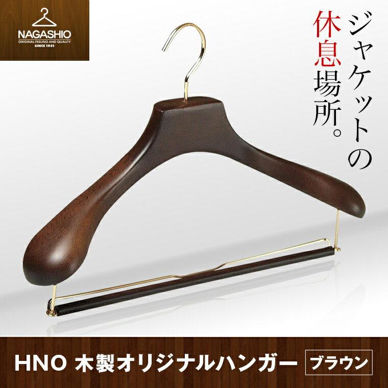 ハンガー 木製 ながしお スーツ 35cm/37cm/40cm/43cm すべらない バー付き HNO 木製オリジナルハンガー 5本セット ブラウンHANGER M%dx2 名入れ可