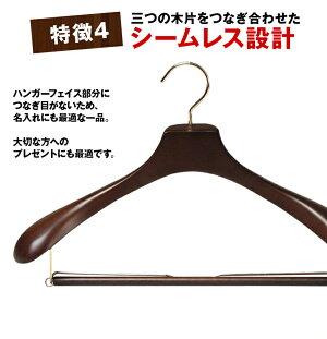 ハンガー木製ながしおスーツブラウン35cm37cm40cm43cmすべらないバー付きシームレス型崩れ防止コートジャケットHNOオリジナルハンガーHANGER名入れ可ギフトプレゼント送料無料