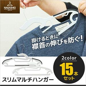 ハンガーすべらないすべりにくいハンガープラスチック薄型衣類ハンガーセットズボンスカートTシャツネクタイ伸びないスリムマルチハンガー15本セット41cm