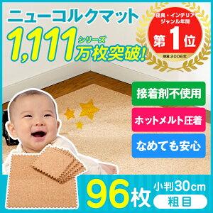 ニューコルクマット6畳用96枚セットコルク製送料無料防音効果マット断熱プレイマットジョイントマットジョイント式マットベビー赤ちゃん(送料込み・送料込)