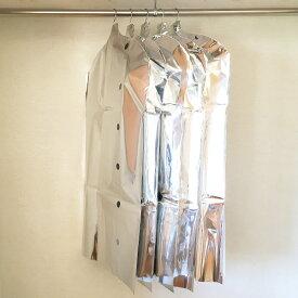 衣類カバー アルミ衣類カバー ロング 5枚セット スーツカバー 洋服カバー