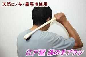 江戸屋孫の手ブラシ