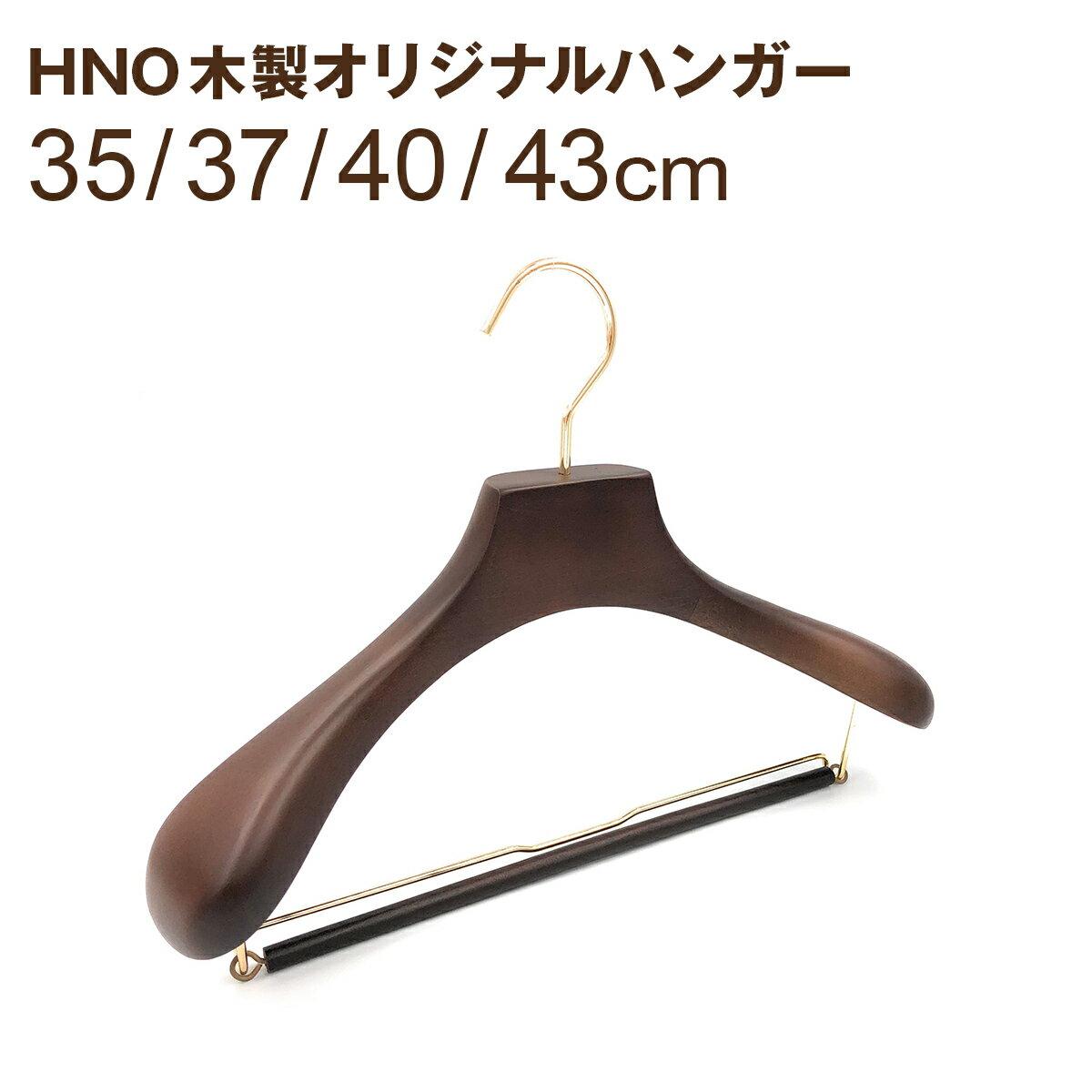 ハンガー 木製 ながしお スーツ 35cm/37cm/40cm/43cm すべらない バー付き HNO 木製オリジナルハンガー ブラウン HANGER 名入れ可 M%dx2