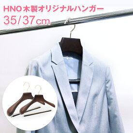 訳ありアウトレット ハンガー 木製 ながしお スーツ 35cm/37cm すべらない バー付き HNO-008 HNO-009 木製オリジナルハンガー ブラウン レディース 婦人 HANGER 名入れ可