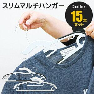 ハンガーすべらないすべりにくい薄型衣類ハンガーセット送料無料Tシャツ伸びないスリムマルチハンガー15本セット41cm