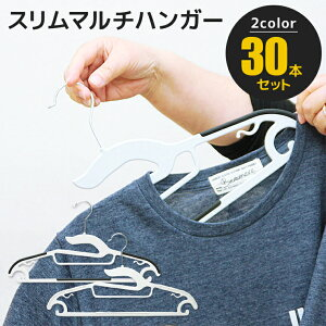 ハンガー すべらない 薄型 衣類ハンガー スリムマルチハンガー 30本セット 41cm ハンガー プラスチック おしゃれ すべらないハンガー