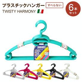 ハンガー プラスチック カラフル ハンガー すべらない 選べる7カラー TWISTY HARMONY ハーモニー ハンガー 6本セット 滑らない 落ちない 薄型 シャツ Tシャツ No,6140 イタリア製 プラスチックハンガー 幅40cm 厚み0.8cm 高さ23cm