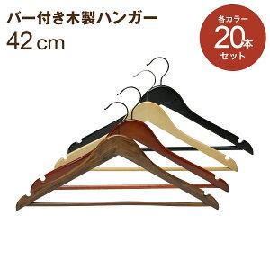 20本セット送料無料ハンガー木製スラックスズボンスーツメンズ/レディースセットEC-70木製ハンガーバータイプ42cmレディースサイズ有HANGER