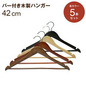 レディースサイズも入荷!ハンガー木製 スーツ メンズ/レディース セット EC-70 木製ハンガー バータイプ 5本セット 42cm HANGER 名入れ可 女性 婦人