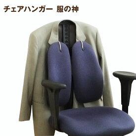 椅子ハンガー アイデア 便利 背もたれ チェア ハンガー オフィス イス チェア ハンガー【チェアハンガー 服の神 ブラック】椅子 にかける HANGER 女性 婦人