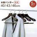 ハンガー 木製 すべらない 高級 訳あり アウトレット スーツ コート ジャケット スラックス パンツ バー付き ブラウン…