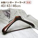 ハンガー 木製 ながしお スーツ/ジャケット/バー付き 40cm/43cm/46cm パンツ すべらない 国産木製ハンガー テーラーズ…