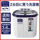 2槽式小型洗濯機 【マイセカンドランドリー TOM-05】送料無料 小型二槽式洗濯機 小型二層式洗濯機 ミニ洗濯機 小型脱水機 コンパクト