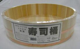 寿司桶 すし桶 寿司おけ すしおけ 寿司 蓋 飯台 木製 銅タガ 【星野 飯台 寿司桶 39cm】