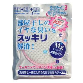 洗たくマグちゃん ピンク 部屋干し 臭い 菌 増殖 花粉 洗濯マグ TVで紹介 高純度マグネシウム 洗浄 部屋干し ニオイ 消臭 除菌 洗濯洗剤 宮本製作所 日本製 ランドリー