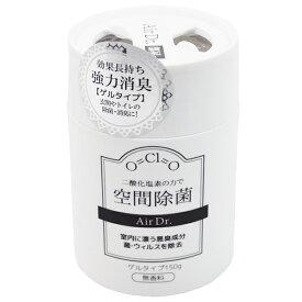 エアドクター空間除菌 お部屋用 150g K-2535 消臭 消臭剤 芳香 芳香 置き型消臭剤 室内消臭剤 室内用消臭剤