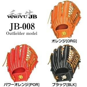和牛JB 硬式グローブ 外野手用 JB-008 高校野球対応 ボーイズリーグ指定業者 和牛