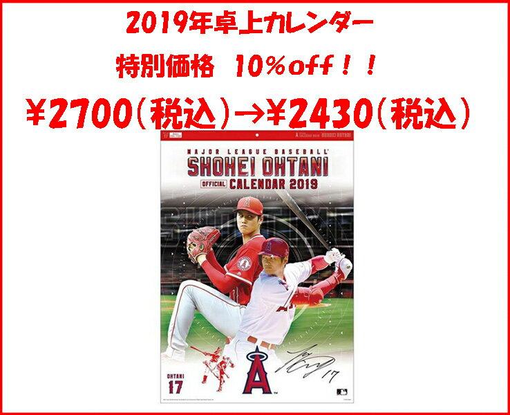 2019年カレンダー 大谷翔平選手カレンダー 野球 メジャーリーグ ロサンゼルスエンジェルス